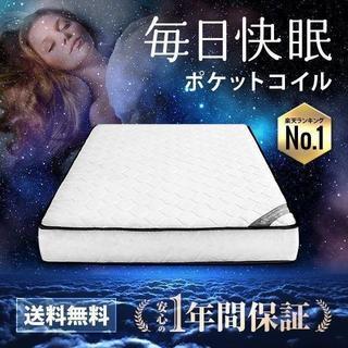 【送料無料】ポケットコイル 低反発マットレス セミダブル(セミシングルベッド)
