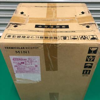 バーミキュラ(Vermicular)のバーミキュラ ライスポットミニ RP19A-GY(グレー)(炊飯器)