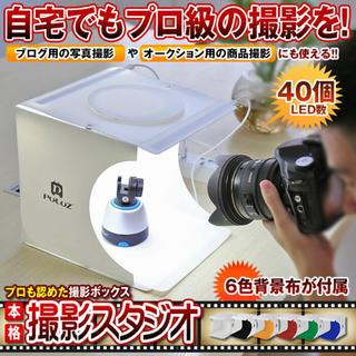 撮影ボックス BOX ライト スタジオ(ストロボ/照明)