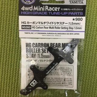 ミニ四駆 HGカーボンマルチワイドリアステー(模型製作用品)