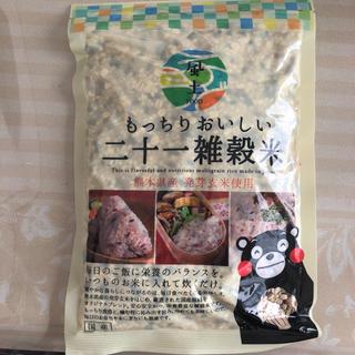 もっちりおいしい 国産 二十一雑穀米(米/穀物)