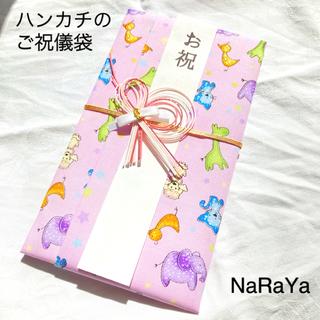 No.85 ハンカチ ご祝儀袋 (NaRaYa)