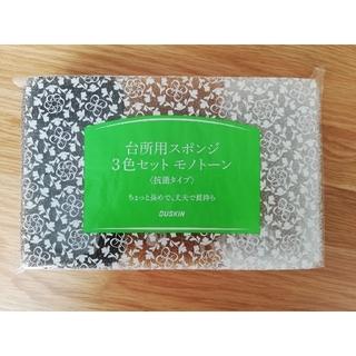 ダスキン 台所用スポンジ 3色セットモノトーン(その他)