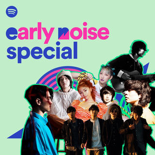 Spotify presents Early Noise Special(音楽フェス)