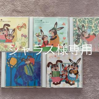ビクター(Victor)の【ベビー・キッズ向け】音楽CD/音楽健康優良児(5枚セット)(キッズ/ファミリー)