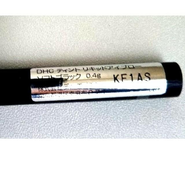 DHC(ディーエイチシー)の[ほぼ新品]DHCティント リキッドアイブロー コスメ/美容のベースメイク/化粧品(アイブロウペンシル)の商品写真