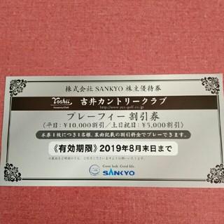 サンキョー(SANKYO)の株式会社SANKYO 株主優待券(ゴルフ場)