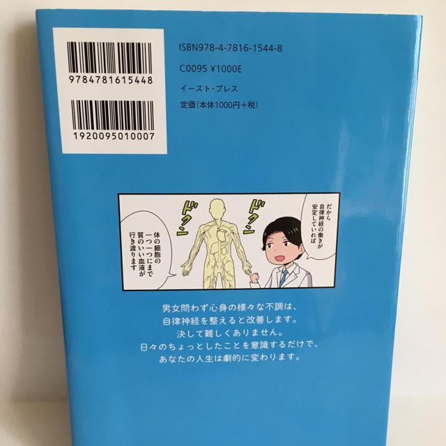 まんがでわかる自律神経の整え方 エンタメ/ホビーの本(健康/医学)の商品写真