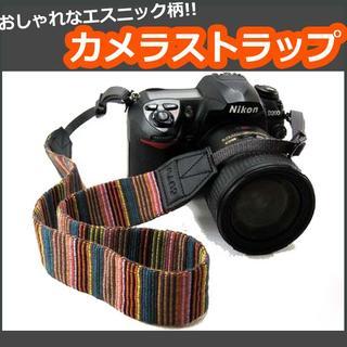 【新品未使用】カメラストラップ エスニック カラフル (ケース/バッグ)