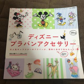 ディズニー(Disney)のプラ板(趣味/スポーツ/実用)