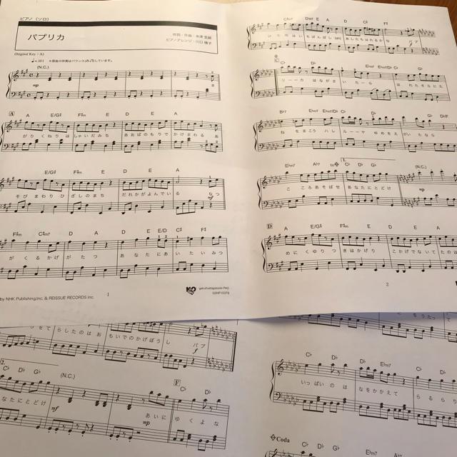 楽譜 パプリカ