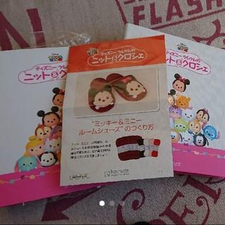 ディズニー(Disney)のアシェット ディズニーツムツムのニット&クロシェ1巻~21巻(あみぐるみ)