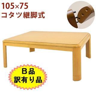B品 箱潰れ!継脚式コタツ 105×75 長方形 NA-myk105(こたつ)