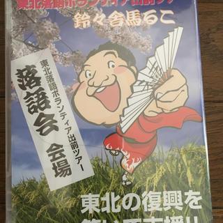 落語DVD(演芸/落語)