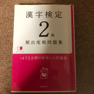 漢検2級 頻出度順問題集(資格/検定)