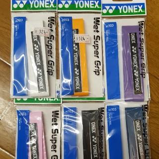 ヨネックス(YONEX)のグリップテープ 2本セット(テニス)