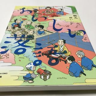 「おいしい落語」 定価: ¥ 804  (演芸/落語)