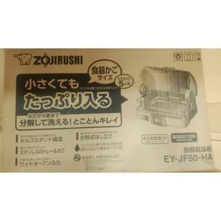 ゾウジルシ(象印)のayata様専用 食器乾燥器(食器洗い機/乾燥機)