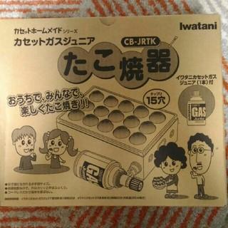 イワタニ(Iwatani)の値下げ!新品 iwataniたこ焼器(たこ焼き機)