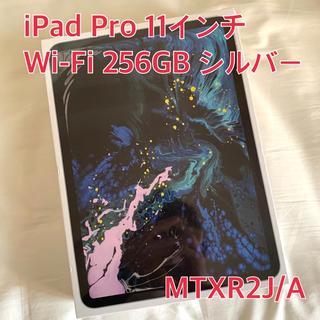 アイパッド(iPad)のiPad Pro 11インチ  Wi-Fi 256GB シルバー(タブレット)