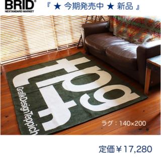 イデー(IDEE)の【お得!!!】¥17,280新品今発売中!『BRIDの大判ラグ140×200』(ラグ)