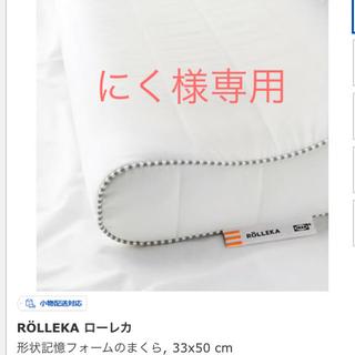イケア(IKEA)のIKEA ROLLEKA(形状記憶フォームのまくら)(枕)
