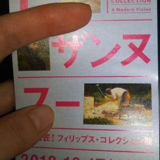 2・11まで☆丸の内・三菱美術館フィリップス・コレクション展入場チケット(美術館/博物館)