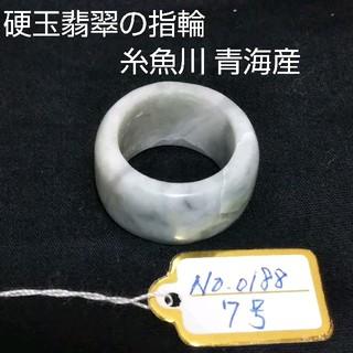 No.0188 硬玉翡翠の指輪 ◆ 糸魚川 青海産 ◆ 天然石(リング(指輪))