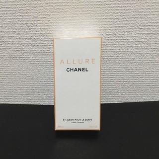 シャネル(CHANEL)のシャネル ボディエマルジョン 乳液 200g 未使用 新品 未開封(乳液 / ミルク)
