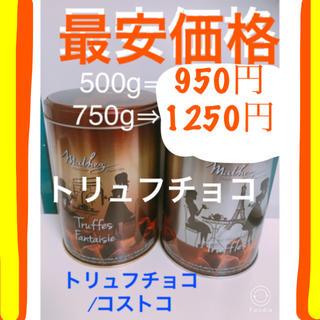 コストコ(コストコ)の口溶け最高!トリュフチョコ/コストコ(菓子/デザート)