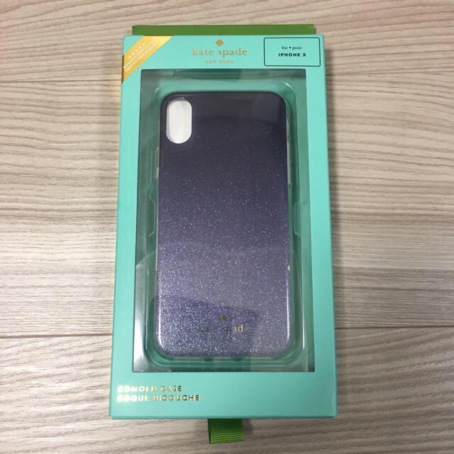 iphone7 ケース 個性 | kate spade new york - 【新品】ケイトスペード ブルー ラメ風 iPhone X / XS ケースの通販 by Amelia's shop|ケイトスペードニューヨークならラクマ
