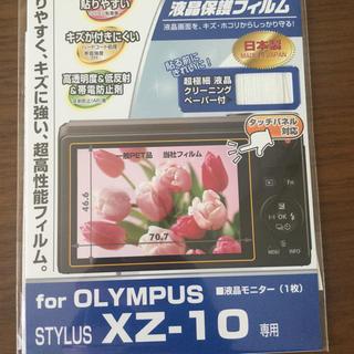 ハクバ(HAKUBA)のハクバ 液晶保護 フィルム  オリンパス XZ-10 用 (その他)
