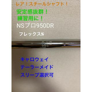 日本シャフト - NSプロ950DR S テーラーメイド キャロウェイ スリーブ選択可