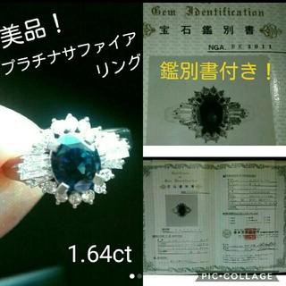 美品☆プラチナサファイアリング(リング(指輪))