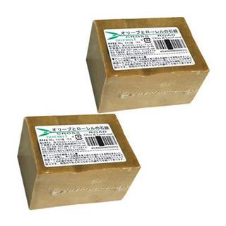 アレッポノセッケン(アレッポの石鹸)のオリーブとローレルの石鹸(ノーマル)2個セット アレッポの石鹸職人から(ボディソープ/石鹸)