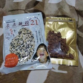 自然の館 未来雑穀21 500g 1袋 雑穀米 お試しアーモンド付き☆(米/穀物)