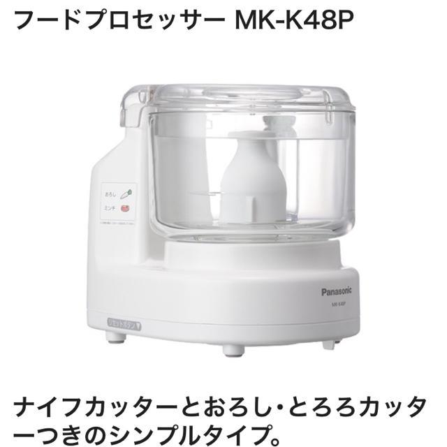 Panasonic(パナソニック)のPanasonic フードプロセッサー MK-K48P-W (ホワイト) スマホ/家電/カメラの調理家電(フードプロセッサー)の商品写真