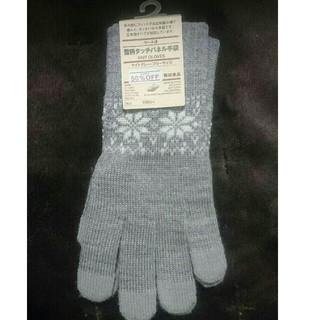 無印良品   タッチパネル手袋