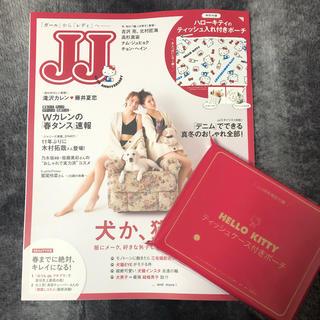 ハローキティ(ハローキティ)のJJ3月号  キティちゃん付録付き(ファッション)