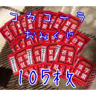 コカコーラ(コカ・コーラ)のコカコーラ おみくじ 50枚QRコード(ソフトドリンク)