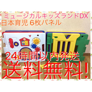 ニホンイクジ(日本育児)の日本育児 ミュージカルキッズランドDX 6枚パネル 送料無料(ベビーサークル)