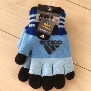 アディダス(adidas)のadidas キッズ手袋 新品 2ways(手袋)