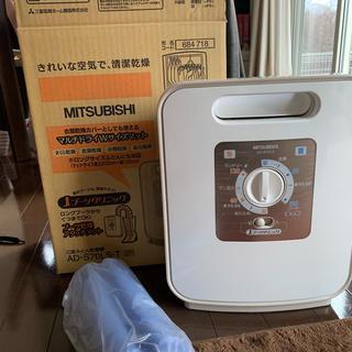 ミツビシ(三菱)のMITSUBISHI布団乾燥機(衣類乾燥機)