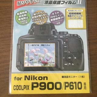 ハクバ(HAKUBA)のハクバ 液晶保護フィルム Nikon COOLPIX P900 P610 専用 (その他)