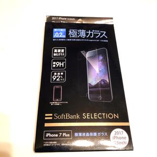 ソフトバンク(Softbank)のiPhon7plus 画面 極薄ガラス /ソフトバンク(保護フィルム)