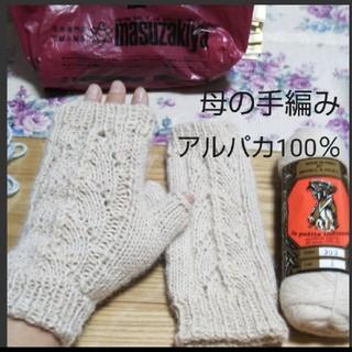 母の手編みハンドウォーマー⭐️新品(手袋)