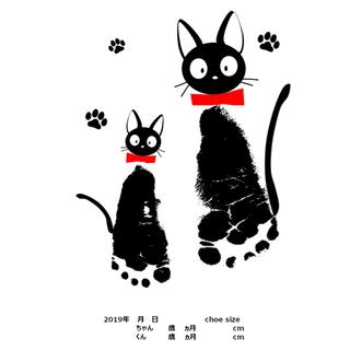YzKz様専用🌟クロネコ 足型アート台紙(手形/足形)