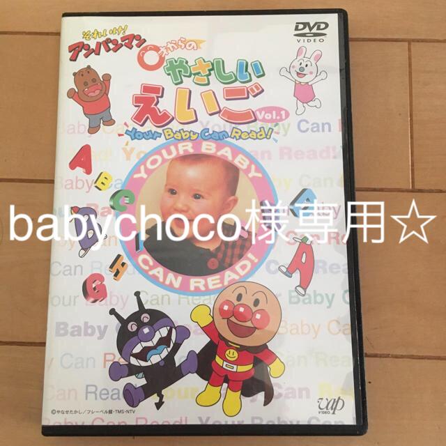 アンパンマン(アンパンマン)のbabychoco様専用☆ DVDアンパンマン 0才からのやさしいえいご エンタメ/ホビーのDVD/ブルーレイ(キッズ/ファミリー)の商品写真