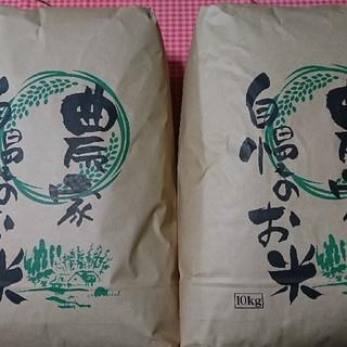 30年産 ひとめぼれ 白米20㌔ 天日乾燥米(米/穀物)