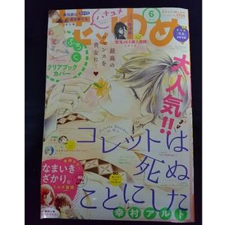 白泉社 - 花とゆめ2018年6号(2月20日発売)